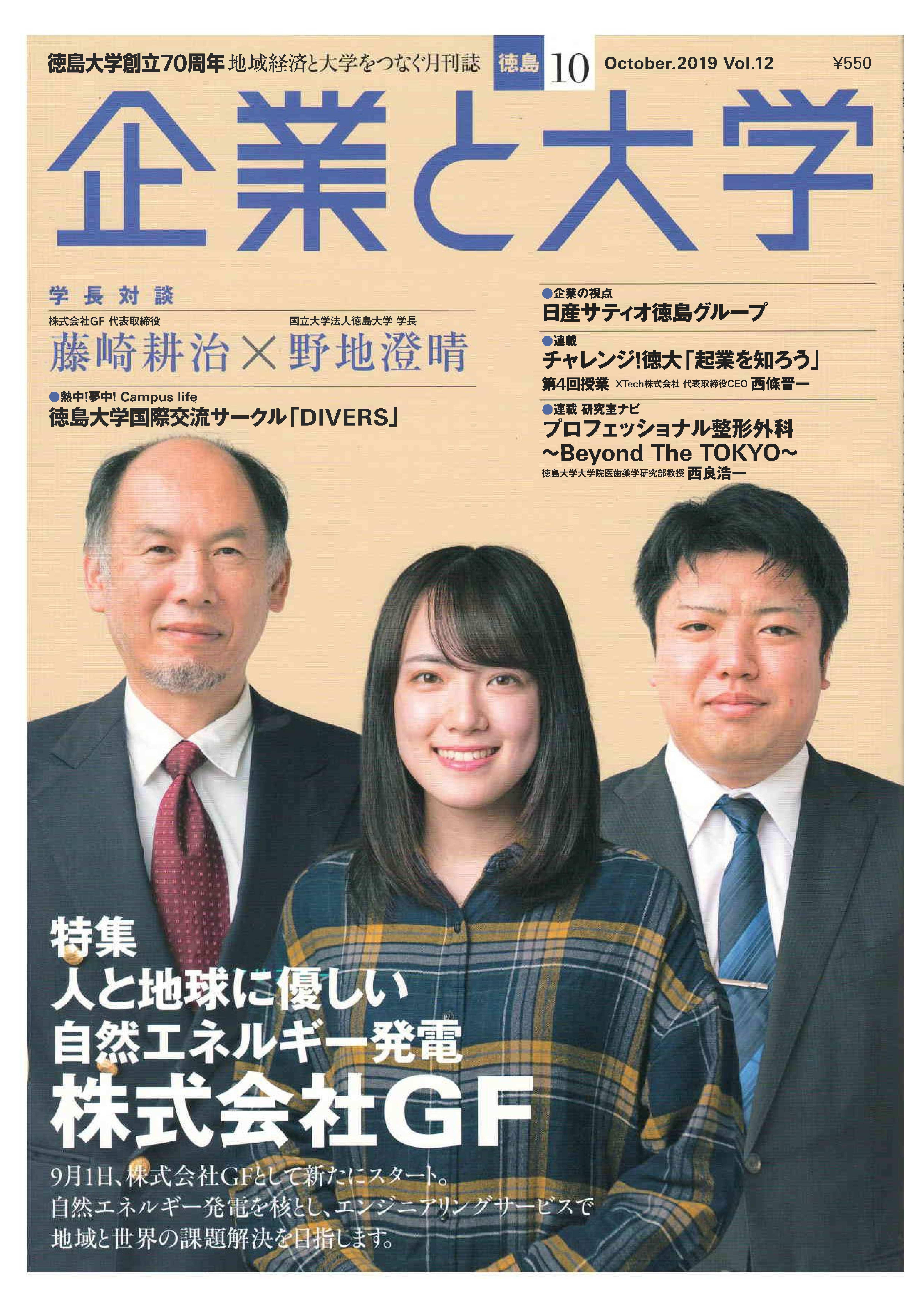 徳島大学「企業と大学」に那賀ウッドの記事を掲載頂きました!