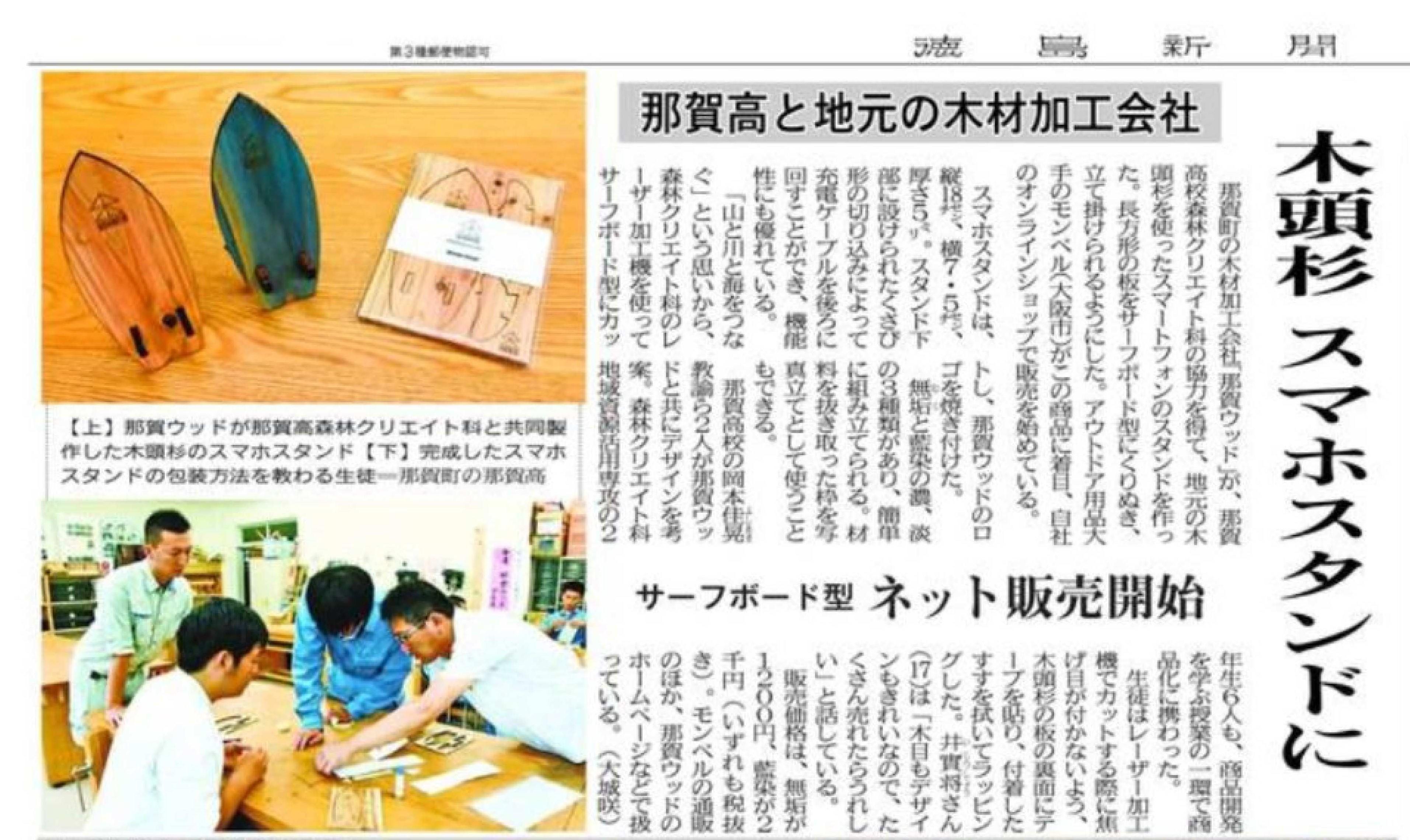 那賀高校と共同開発の木頭杉のスマホスタンドを徳島新聞に掲載頂きました