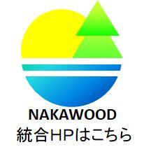 那賀ウッドWebサイト