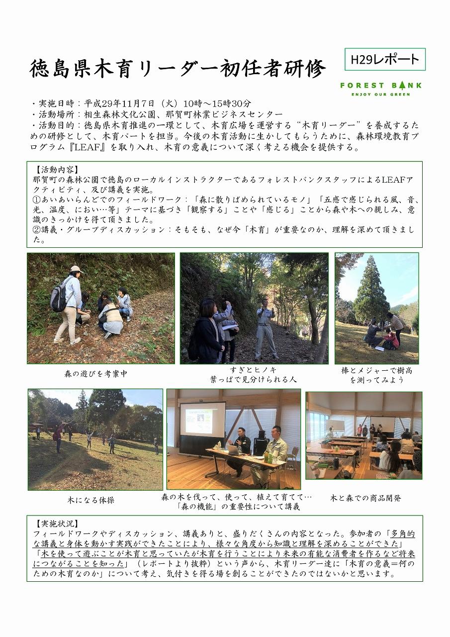 徳島県木育リーダー初任者研修講師 2017