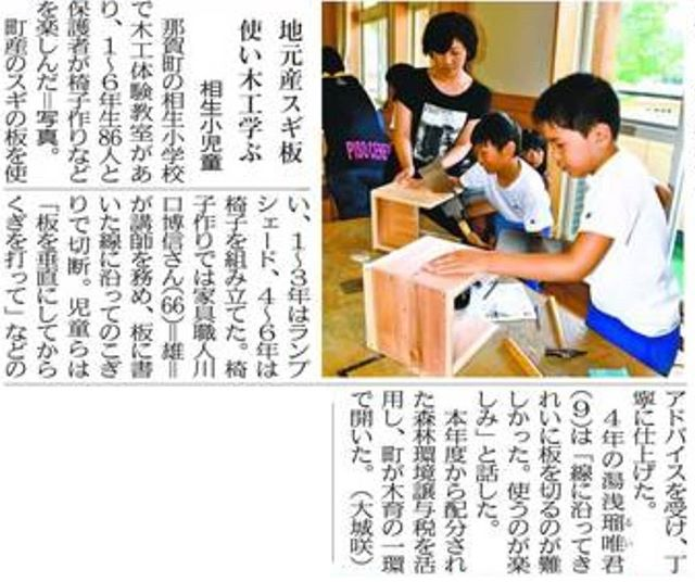 相生小学校での木育活動 徳島新聞に掲載されました!