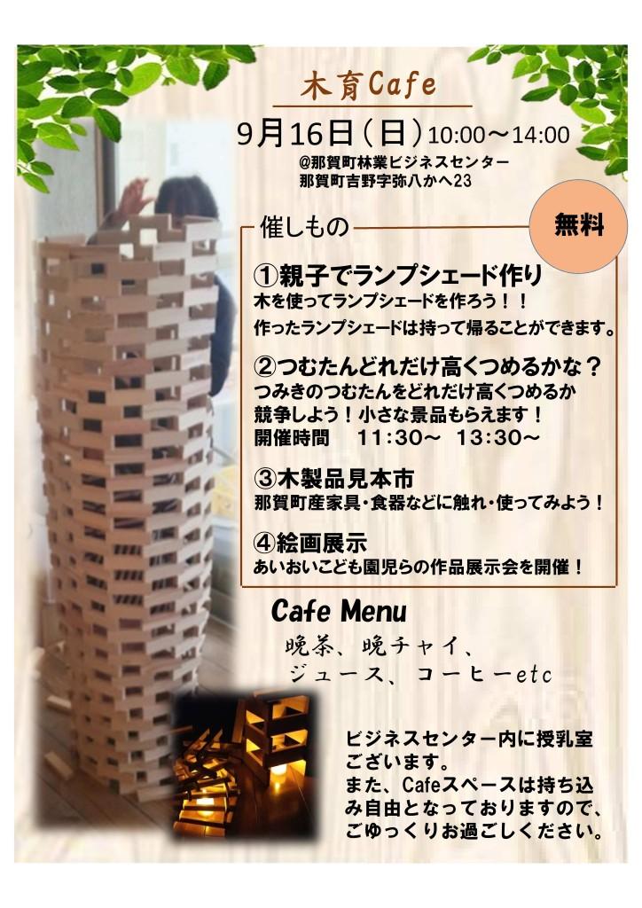 木育カフェで木づかいイベント開催!