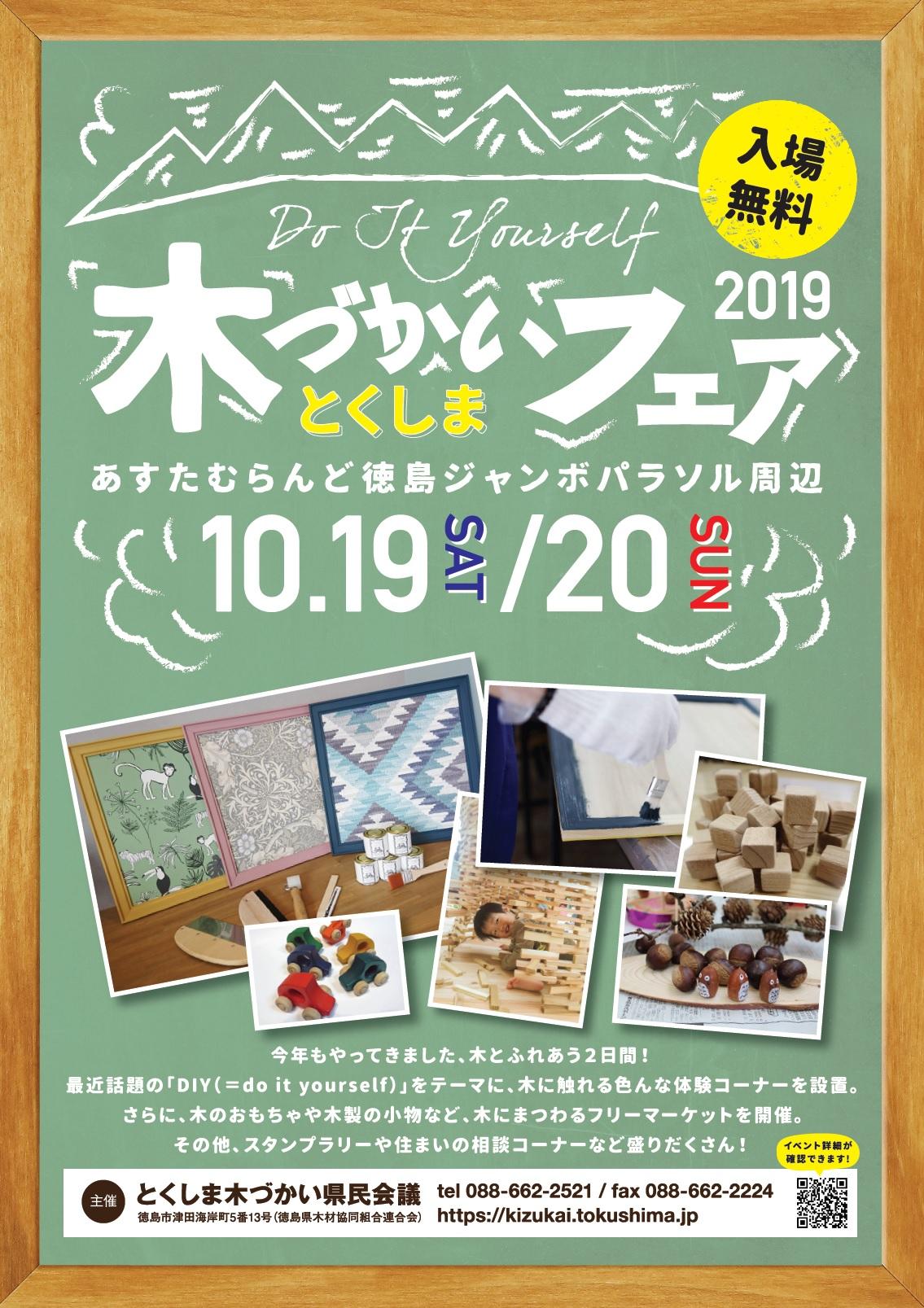 10/19-20 は「とくしま木づかいフェア2019」!