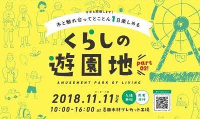 11/11香川県「くらしの遊園地2018」とくしま杉のランプシェードづくりなど