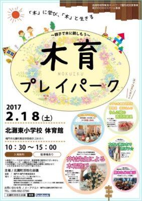 木育プレイパークで徳島産木粉を使用したねんど遊び体験を開催します!