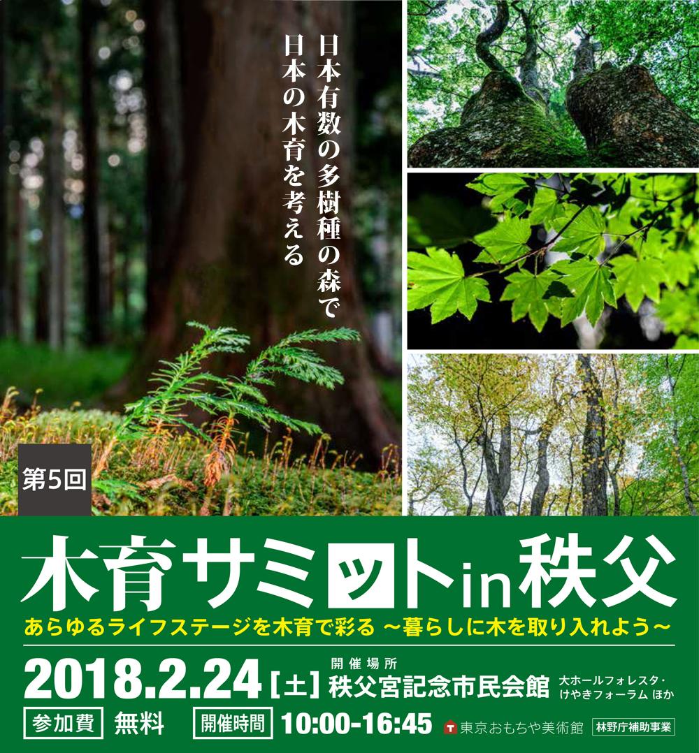 第5回木育サミットin秩父 2018/2/24