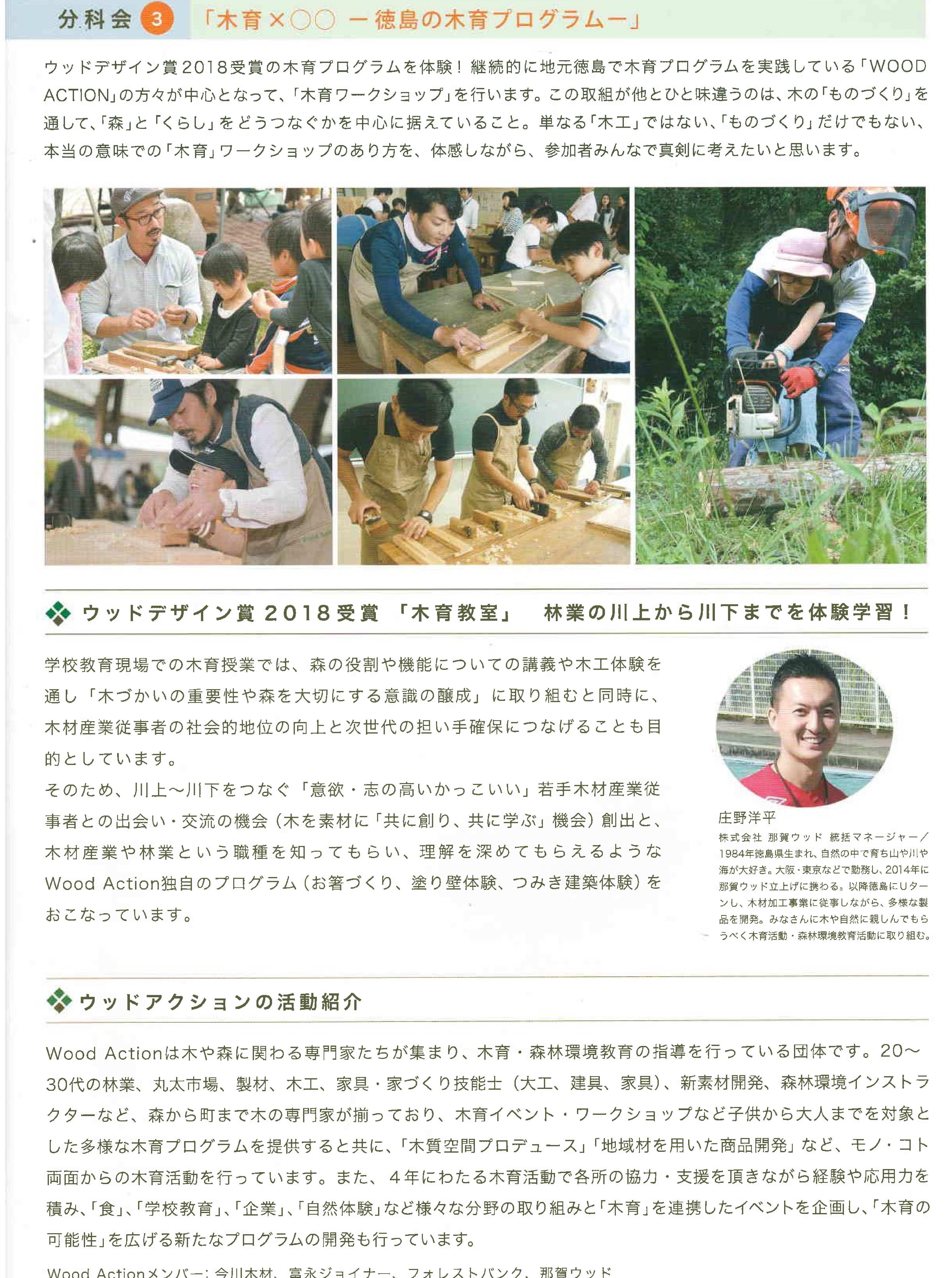 木育サミットin徳島 那賀ウッドは座長として木育プログラム分科会を行いました