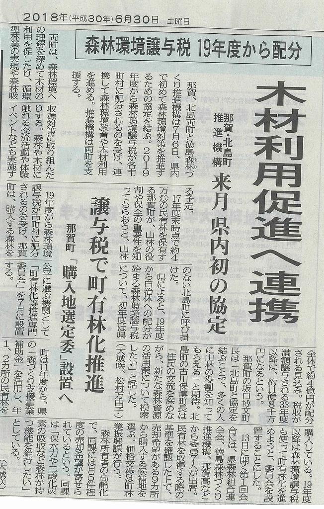 【森林環境譲与税】 那賀町と北島町が木材利用促進へ連携!