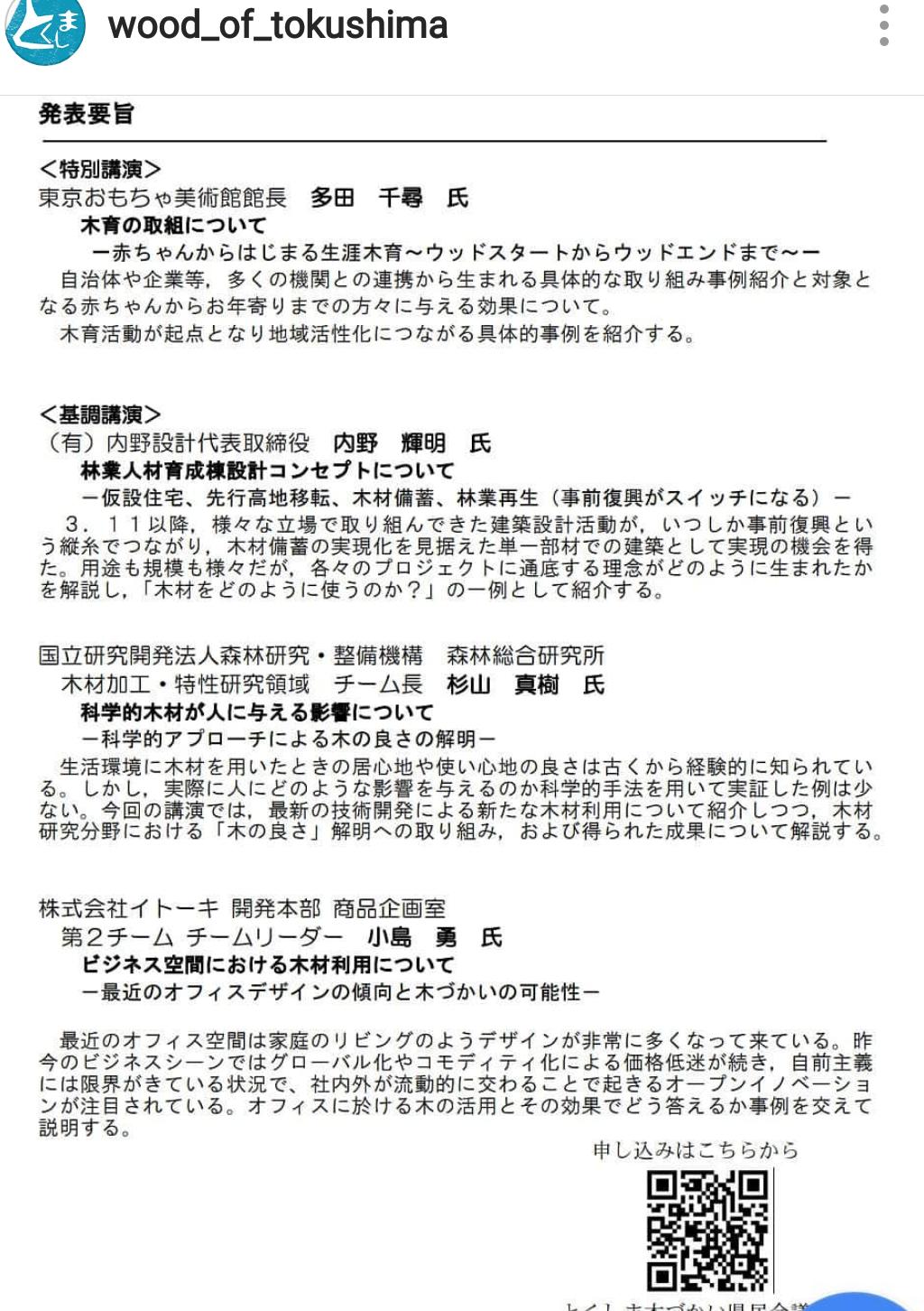 2018/7/6 とくしま木づかい県民会議 木育サミットin徳島 プレイベント開催!