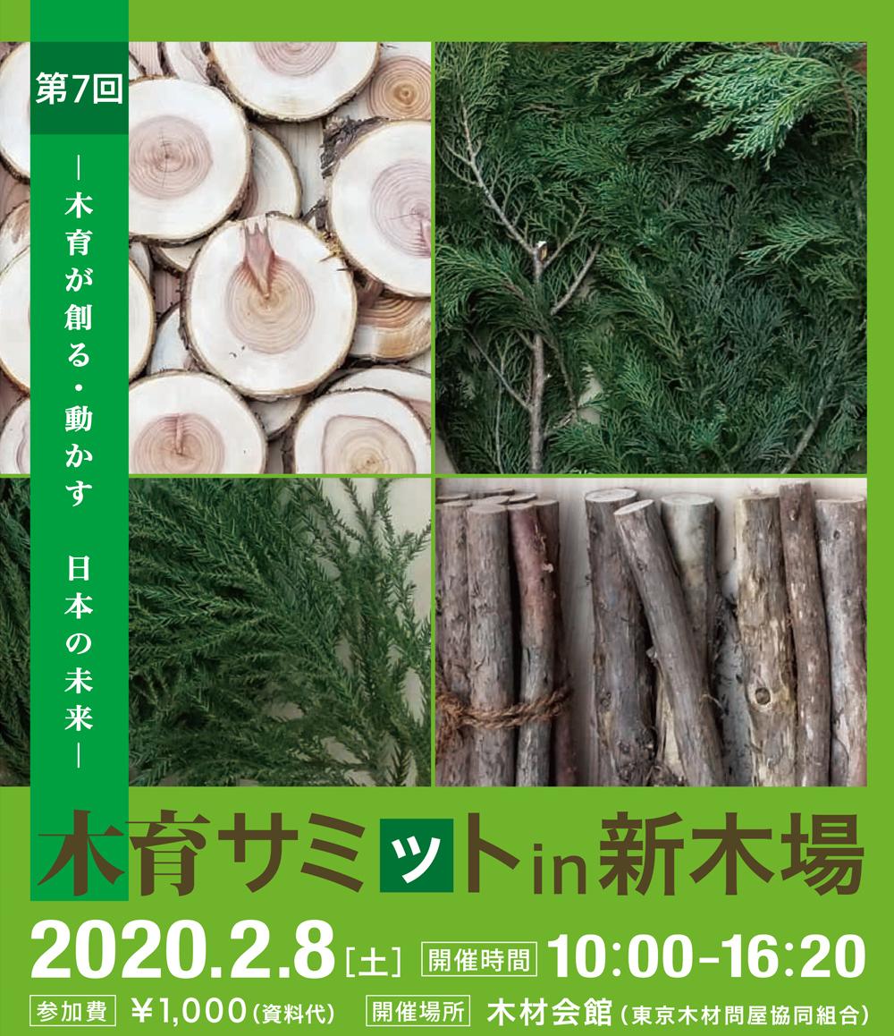 2020木育サミットin新木場 受付開始!