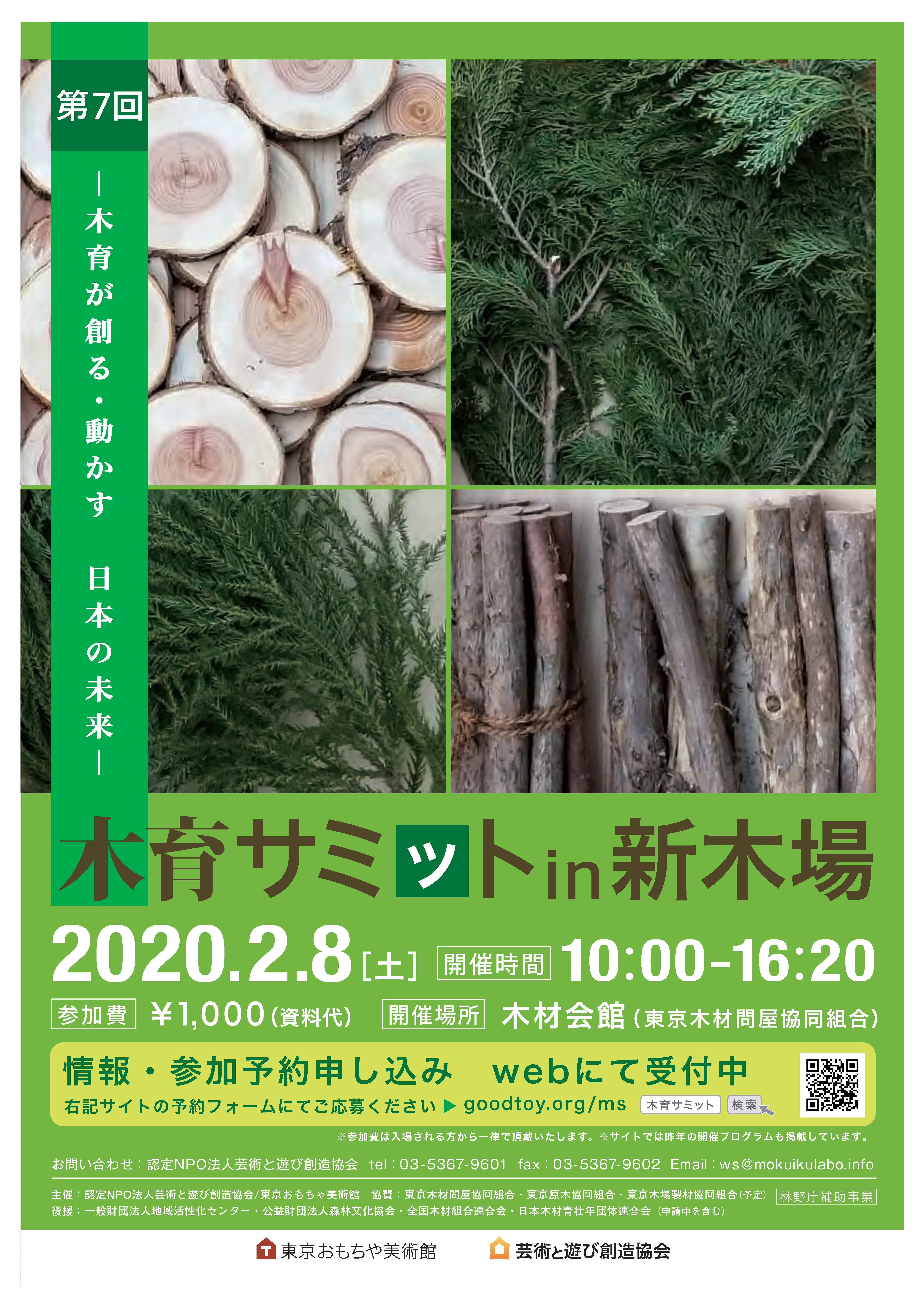 2020.2.9 木育サミットin新木場のパンフレットが公開されました!