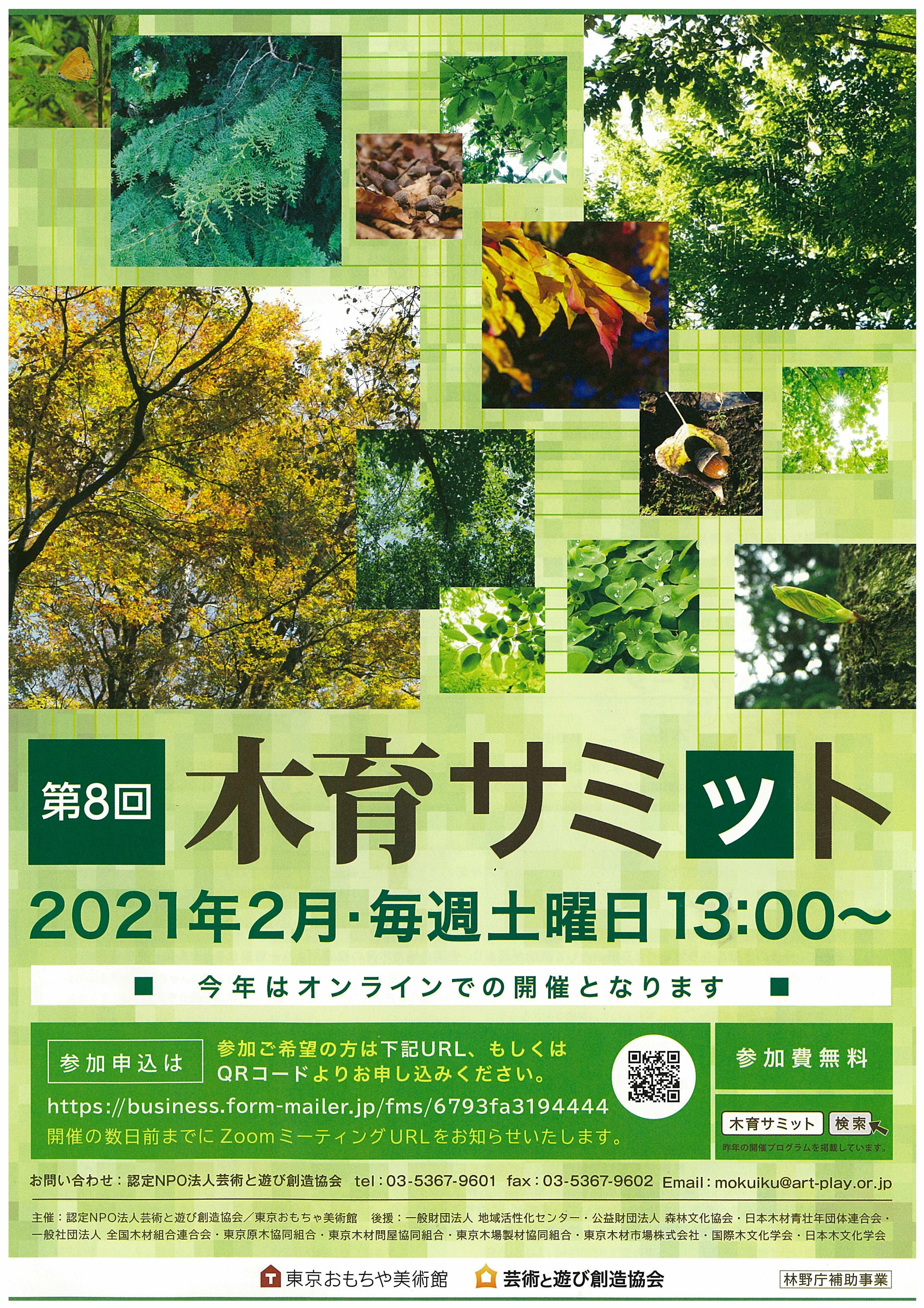 2021木育サミットはオンラインで開催!