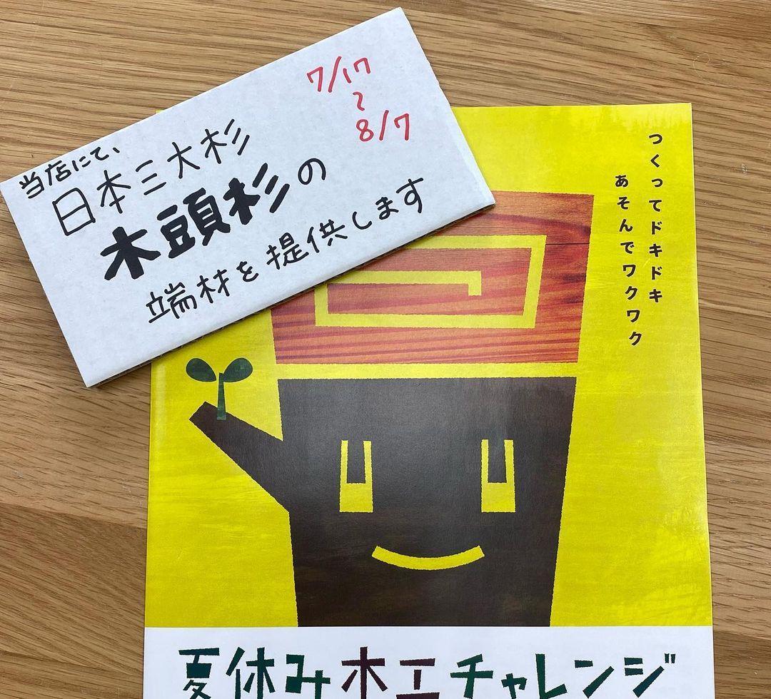 夏休み木工チャレンジ2021@小金井市